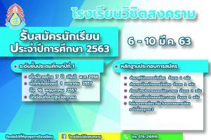 รับสมัครนักเรียน ประจำปีการศึกษา 2563