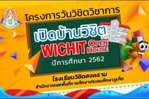 เปิดบ้านวิชิต ปีการศึกษา 2562