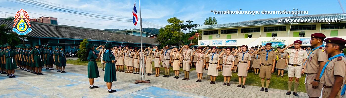 โรงเรียนวิชิตสงคราม : Wichitsongkram School